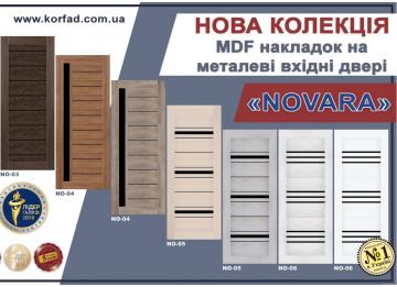 Змінювати інтер'єр за допомогою нових моделей дверних накладок від Корфад легко!